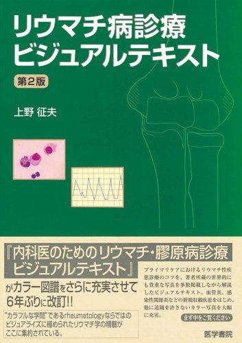 リウマチ病診療ビジュアルテキスト 第2版