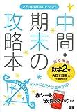 中間・期末の攻略本 大日本図書版 新版 数学の世界 2年