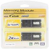 シー・エフ・デー販売 Elixir ノートパソコン用メモリ DDR3-SODIMM PC3-12800 CL11 8GB 2枚組 LowVoltage(1.35v) W3N1600Q-L8G