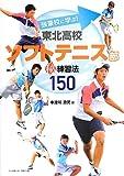 東北高校ソフトテニス部マル秘練習法150—強豪校に学ぶ! -