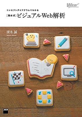 コンセプトダイアグラムでわかる [清水式]ビジュアルWeb解析 (Web Professional Books)