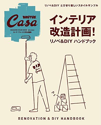 Casa BRUTUS特別編集 インテリア改造計画! リノベ&DIYハンドブック (マガジンハウスムック)