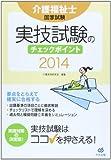 介護福祉士国家試験 実技試験のチェックポイント〈2014〉