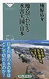 「地名でわかる水害大国・日本 (祥伝社新書)」販売ページヘ