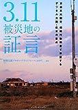 3.11 被災地の証言 ー東日本大震災 情報行動調査で検証するデジタル大国・日本の盲点ー