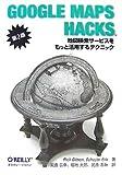 Google Maps Hacks 第2版 ―地図検索サービスをもっと活用するテクニック