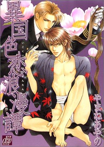 異国色恋浪漫譚 (ドラコミックス (No.040))