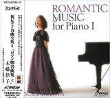 新ピアノ名曲集5 ロマン期名曲集 上