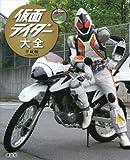 キャラクター大全 仮面ライダー大全 平成編 AD2000-2011