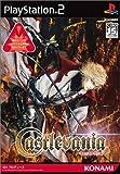 Castlevania: Lament of Innocence [Japan Import]