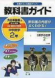 中学教科書ガイド 大日本図書版 新版 数学の世界 2年