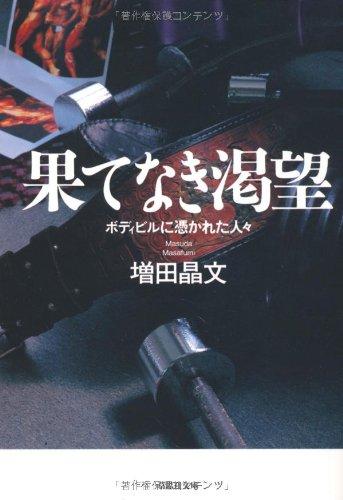 文庫 果てなき渇望 (草思社文庫)