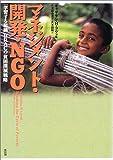 マネジメント・開発・NGO―「学習する組織」BRACの貧困撲滅戦略 (開発と文化を問う)