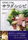 もてなし上手のサラダ・レシピ―予約が取れないビストロ「モルソー」の謹製メニュー