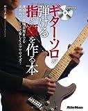 ギター・ソロが弾ける指と頭を作る本 運指から感情表現までを実践的フレーズで楽しくエクササイズ! (CD付き)