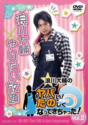 【DVD】浪川大輔のヤバい!たのしくなってきちゃった! Vol.2