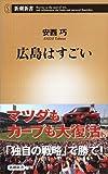 「広島はすごい (新潮新書)」販売ページヘ