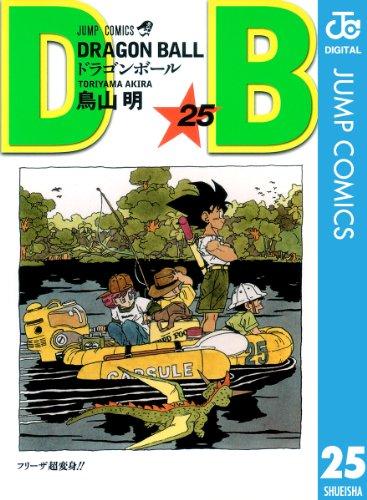 DRAGON BALL モノクロ版 25 (ジャンプコミックスDIGITAL)
