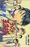テニスの王子様 4 (ジャンプ・コミックス)