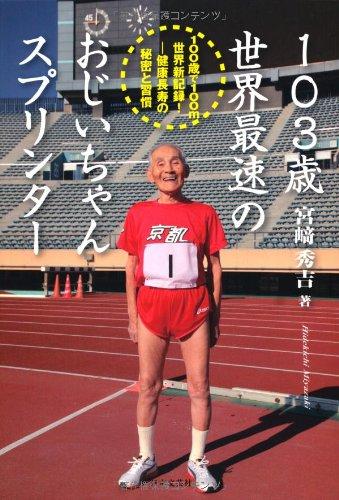 103歳 世界最速のおじいちゃんスプリンター
