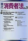 現代消費者法 no.24 特集:制定20周年を迎える製造物責任法の現状と課題