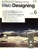 Web Designing (ウェブデザイニング) 2008年 06月号 [雑誌]