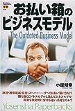 お払い箱のビジネスモデル (Yosensha Paperbacks)