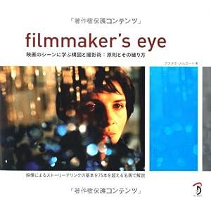 Filmmaker\'s Eye -映画のシーンに学ぶ構図と撮影術:原則とその破り方-