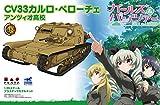 1/35 Girls und Panzer CV33 Carlo Veloce Anzio High School