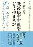 「戦後民主主義をどう生きるか」販売ページヘ