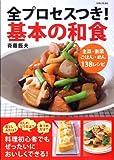 全プロセスつき!基本の和食―主菜・副菜・ごはん・めん138レシピ
