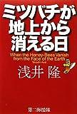 ミツバチが地上から消える日 [単行本] / 浅井 隆 (著); 第二海援隊 (刊)