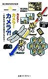 「カメラ?カメラ!カメラ?!―計算をはじめた未来のカメラたち (丸善ライブ...」販売ページヘ