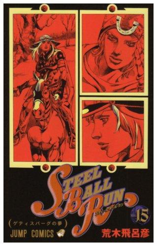 STEEL BALL RUN vol.15―ジョジョノ奇妙な冒険Part7 (15)