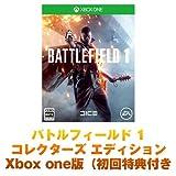 【Amazon.co.jpエビテン限定】バトルフィールド 1 コレクターズ エディション Xbox one版【初回特典付】