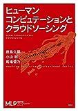 「ヒューマンコンピュテーションとクラウドソーシング (機械学習プロフェッシ...」販売ページヘ