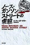 「ノース・ガンソン・ストリートの虐殺 (ハヤカワ文庫NV)」販売ページヘ