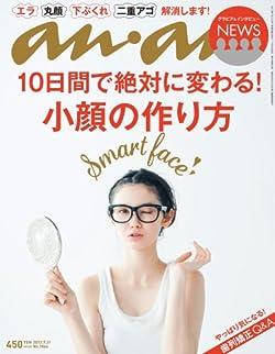 an・an (アン・アン) 2013年 7/31号 [雑誌]