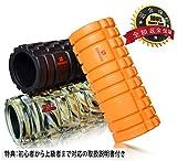 DB Praiseブランドのフォームローラー (Foam Roller) プロにも効果的なスポーツトレーニング健康器具 ローラー グリッド ボール 用途:ストレッチ、ほぐし、こり解消、筋トレ、柔軟、筋力アップ、肩、腰、首、上半身、背中、足、肩甲...