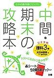 中間・期末の攻略本 大日本図書版 新版 理科の世界 3年