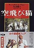 空飛び猫 (講談社文庫)