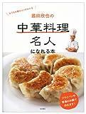菰田欣也の 中華料理名人になれる本: おうち中華のコツがわかる