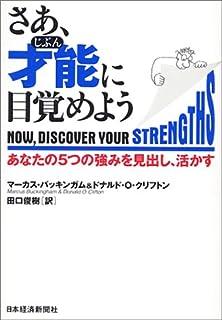 大学生必見のおすすめの本、ストレングス・ファインダーをやってみた。