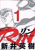 RIN(1) (ヤンマガKCスペシャル)