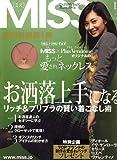 MISS (ミス) 2006年 10月号 [雑誌]
