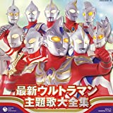 Saishin! Ultraman Thema Collection