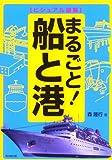 ビジュアル図解 まるごと!船と港 (DO BOOKS) [単行本] / 森 隆行 (著); 同文舘出版 (刊)