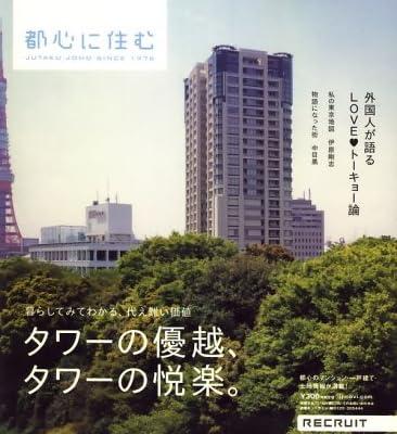 住宅情報 2008年 07月号 [雑誌]