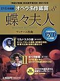 蝶々夫人 MADAMA BUTTERFLY - DVD決定盤オペラ名作鑑賞シリーズ 8 (DVD2枚付きケース入り) プッチーニ作曲