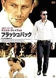 フラッシュバック [DVD]